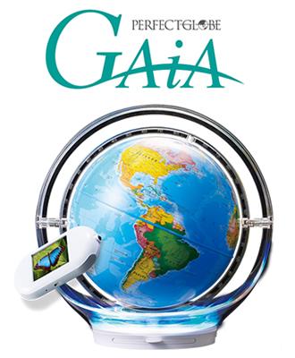 パーフェクトグローブ gaia 製品情報 しゃべる地球儀 パーフェクト